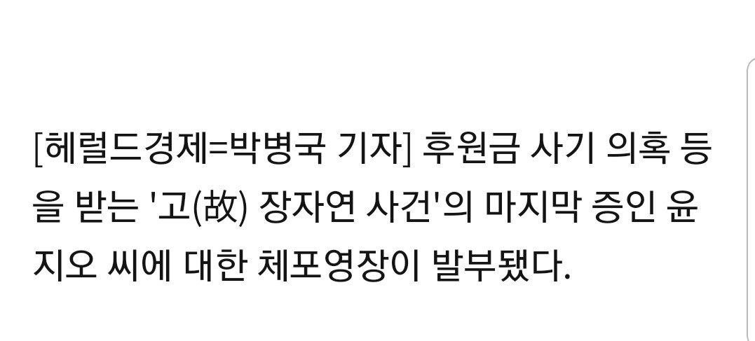 [단독] 윤지오 체포영장 발부…여권무효화 등 강제수사 속도.news