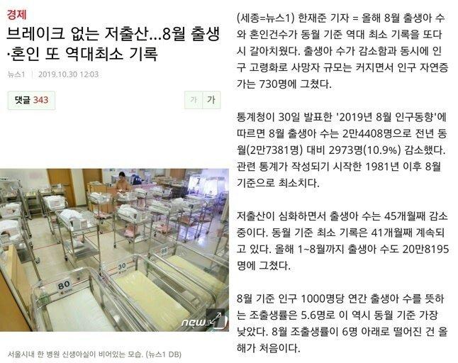 1572416651.jpg 브레이크 없는 저출산...8월 출산율 역대최소 기록...jpg