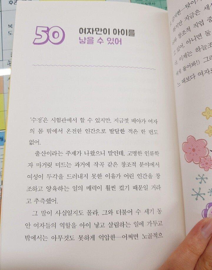 4.jpg 도서관에 꽂혀있는 유아용 페미교육 도서...jpg