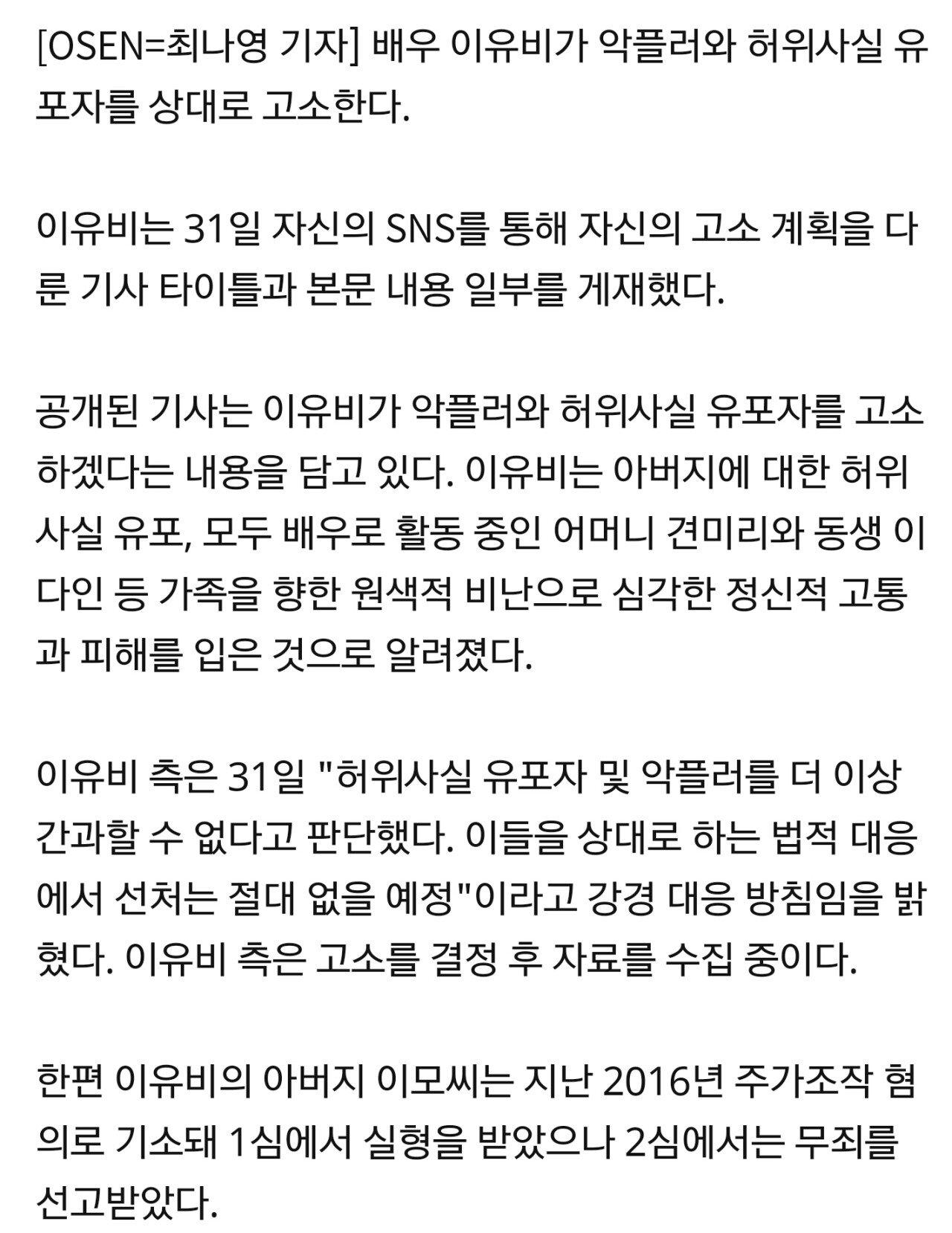 """""""가족 공격, 선처 없다"""" 이유비, 악플러와 허위사실 유포자 고소(공식)"""