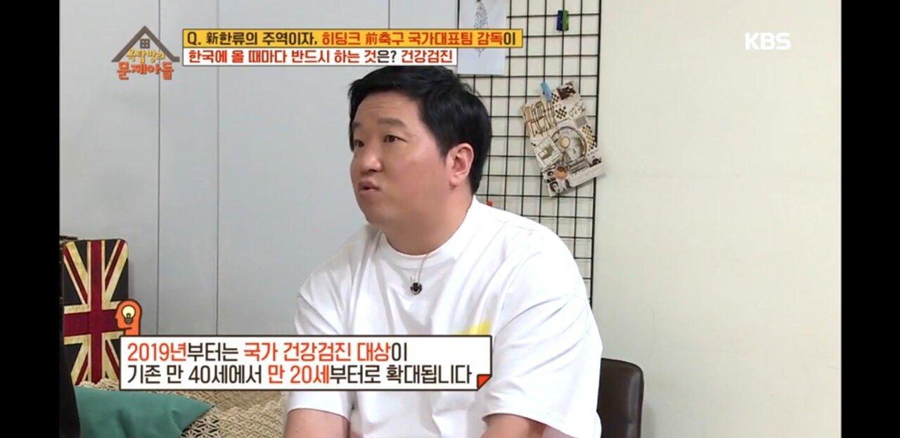 Screenshot_20191101-185316_Samsung Internet.jpg 히딩크 감독님이 한국 방문할때마다 건강검진을 하는 이유 JPG