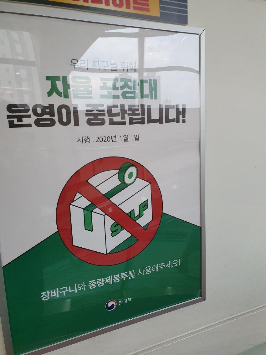 대형마트 종이박스 제공 2020년 1월 폐지