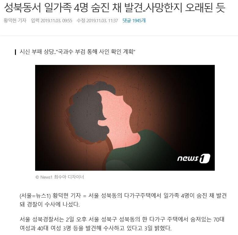 캡처.JPG 성북동서 일가족 4명 숨진채 발견.news