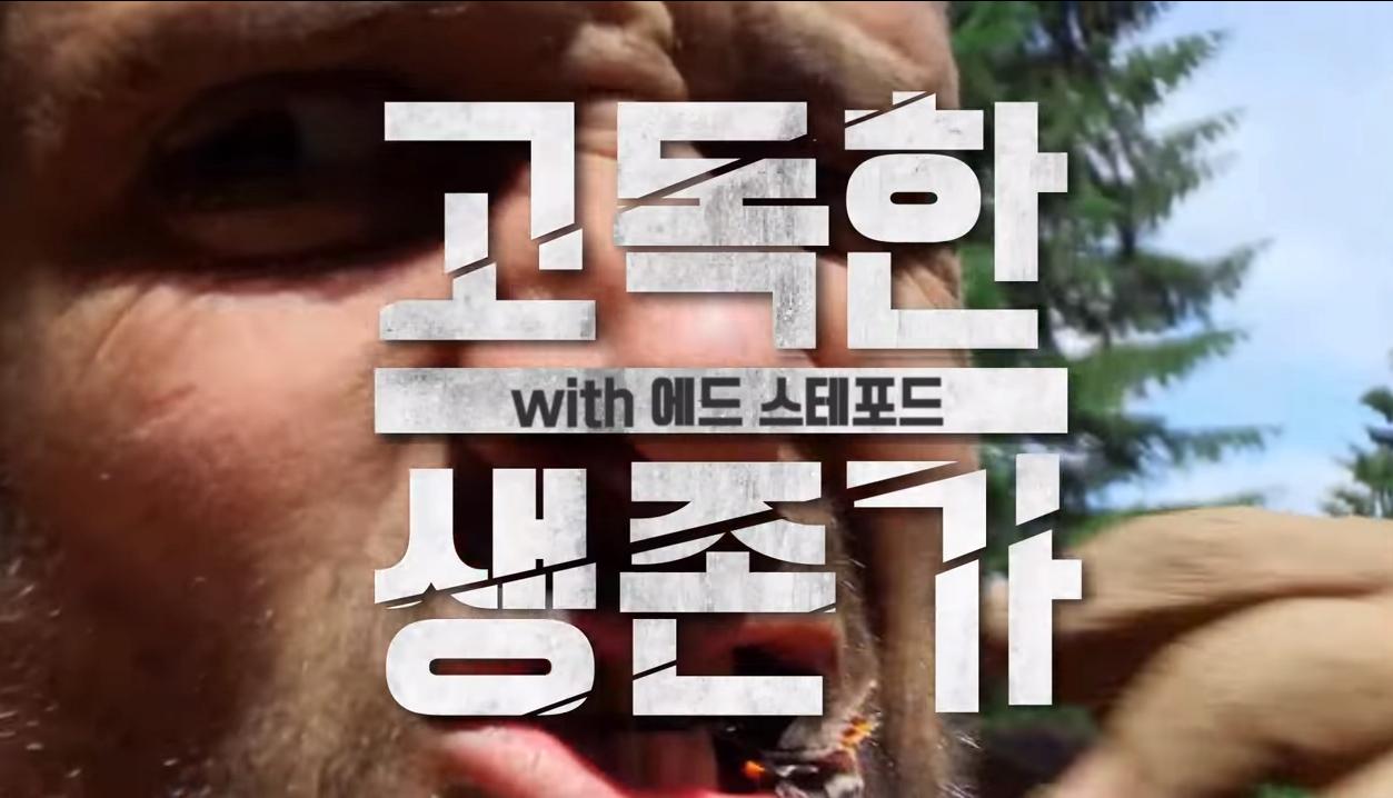 53.png ㅇㅎ/혐) 베어그릴스 뺨따구 올려치는 새로온 매운맛 베어그릴스