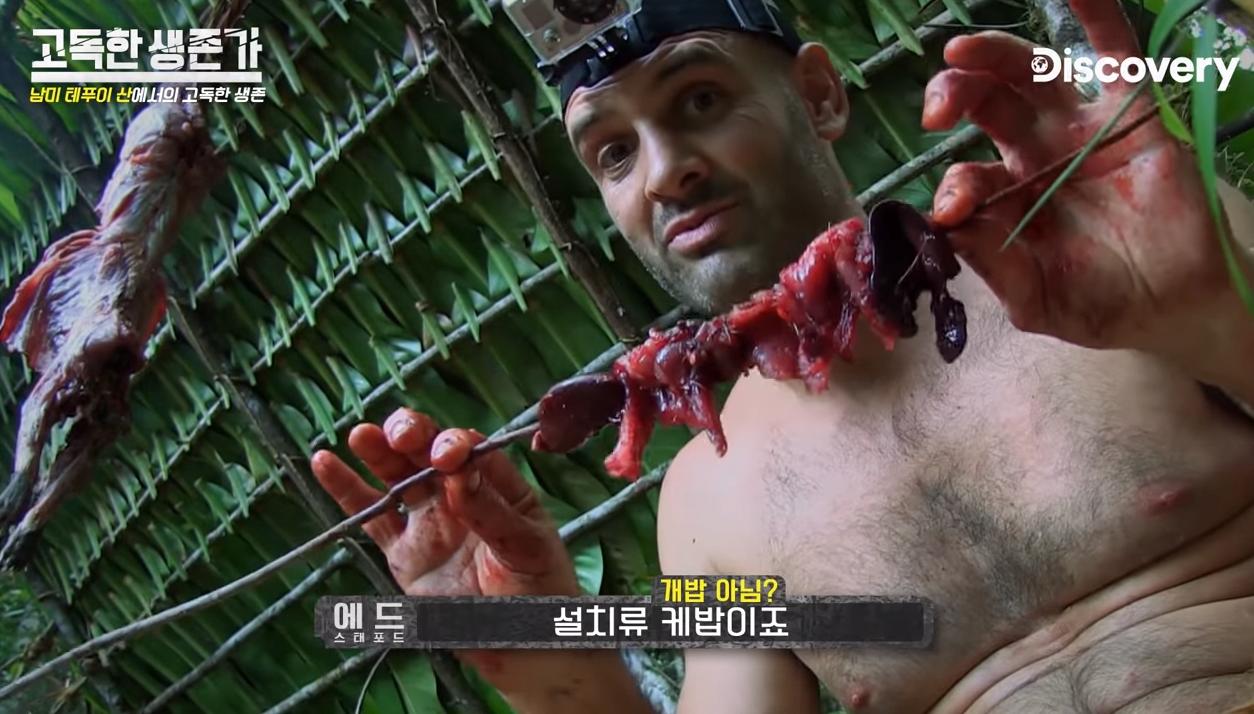 30.png ㅇㅎ/혐) 베어그릴스 뺨따구 올려치는 새로온 매운맛 베어그릴스