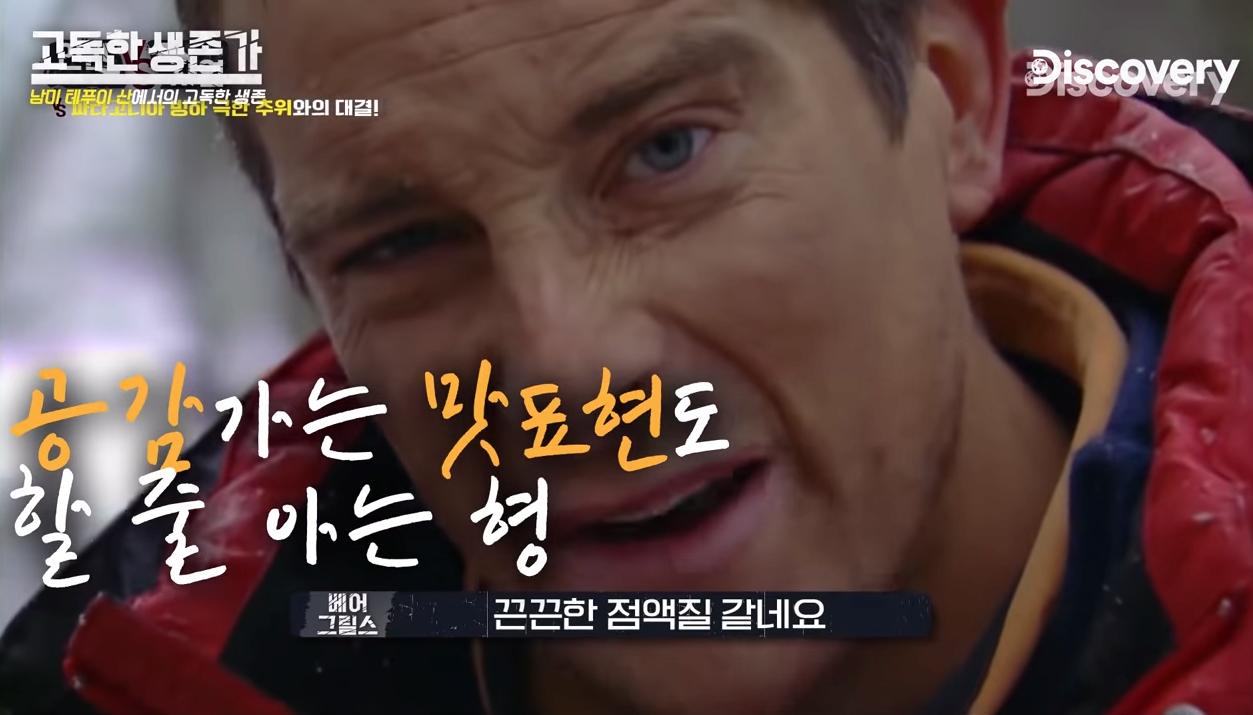 51.png ㅇㅎ/혐) 베어그릴스 뺨따구 올려치는 새로온 매운맛 베어그릴스