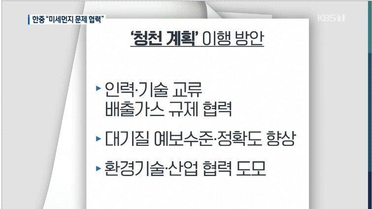 222.jpg 드디어 첫발은 뗀 한국-중국 미세먼지 협력.jpg