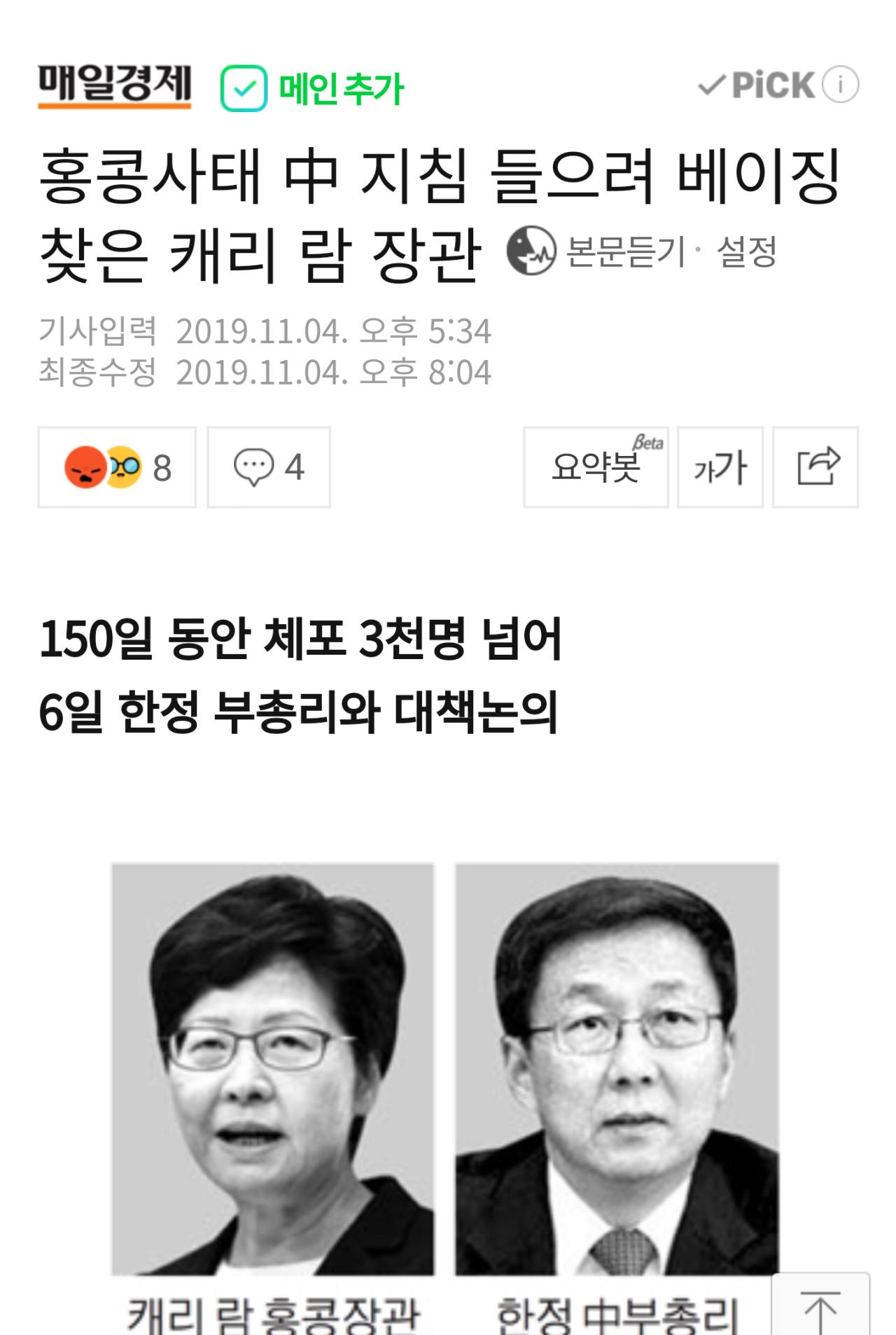 홍콩 행정장관 근황.jpg