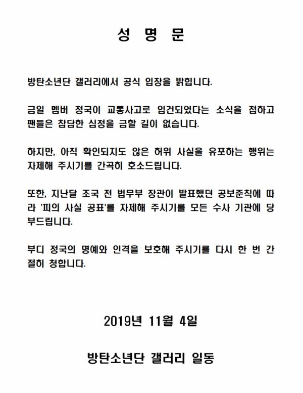 20191104154358_1384825_600_777.png 방탄소년단 갤러리 성명문