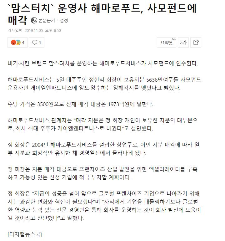 1.PNG 맘스터치 본사 매각..