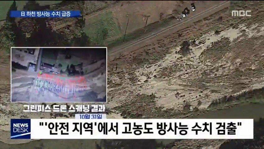 1 (2).ts_000104.012.jpg 방금 MBC 단독보도 일본 태풍뒤 세슘 수치 급증 ㄷㄷㄷ