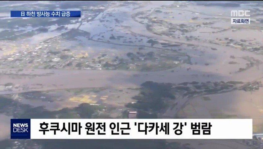1 (2).ts_000048.411.jpg 방금 MBC 단독보도 일본 태풍뒤 세슘 수치 급증 ㄷㄷㄷ
