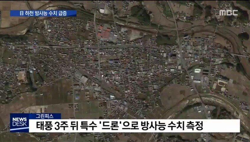 1 (2).ts_000058.635.jpg 방금 MBC 단독보도 일본 태풍뒤 세슘 수치 급증 ㄷㄷㄷ