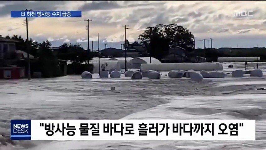 1 (2).ts_000237.060.jpg 방금 MBC 단독보도 일본 태풍뒤 세슘 수치 급증 ㄷㄷㄷ