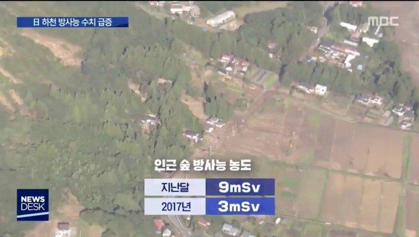 1 (2).ts_000150.955.jpg 방금 MBC 단독보도 일본 태풍뒤 세슘 수치 급증 ㄷㄷㄷ