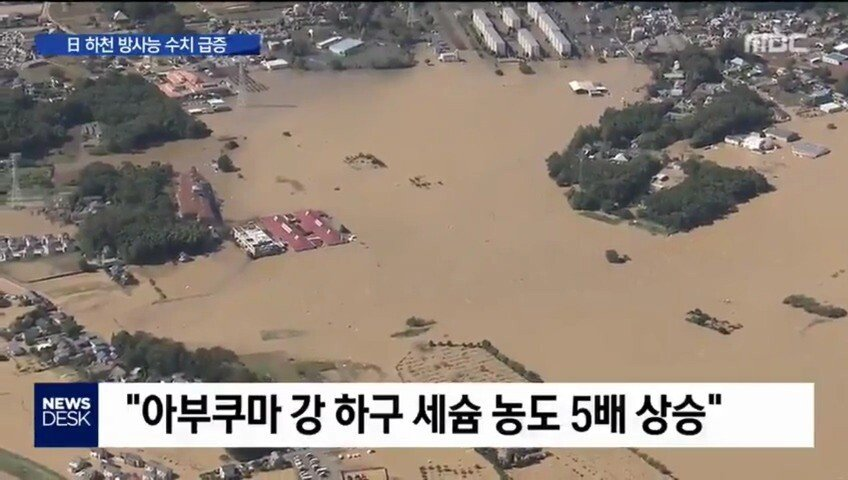 1 (2).ts_000246.772.jpg 방금 MBC 단독보도 일본 태풍뒤 세슘 수치 급증 ㄷㄷㄷ