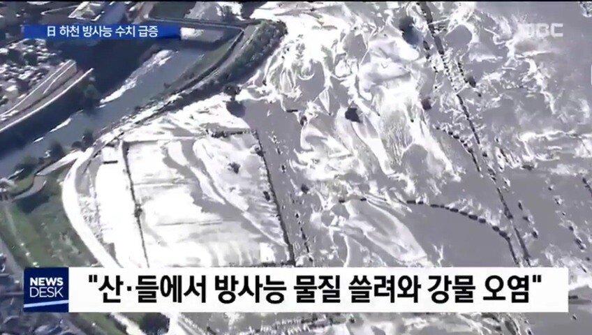 1 (2).ts_000139.488.jpg 방금 MBC 단독보도 일본 태풍뒤 세슘 수치 급증 ㄷㄷㄷ