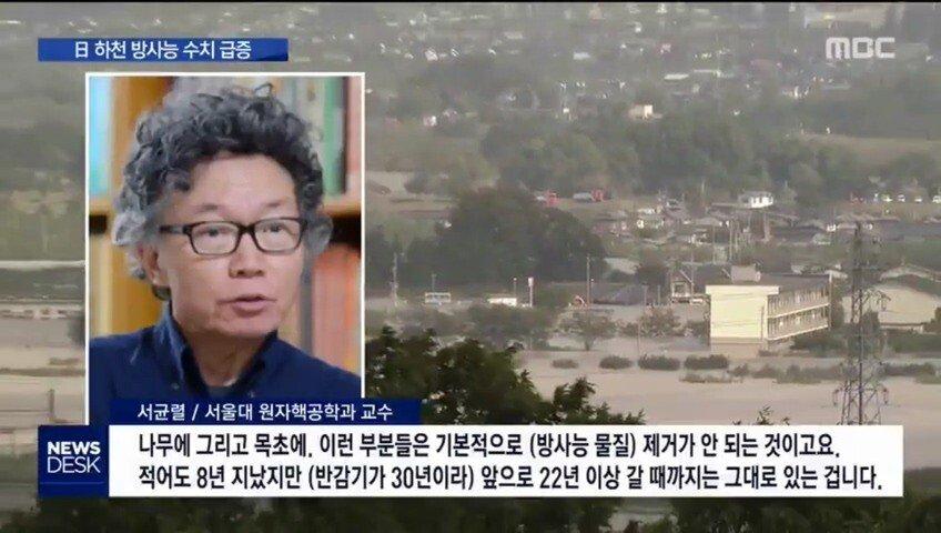 1 (2).ts_000200.948.jpg 방금 MBC 단독보도 일본 태풍뒤 세슘 수치 급증 ㄷㄷㄷ