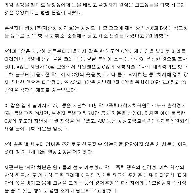 """친구 옷 벗긴 뒤 몸에 낙서하고 폭행한 여고생들… 법원, """"퇴학 처분 정당"""""""
