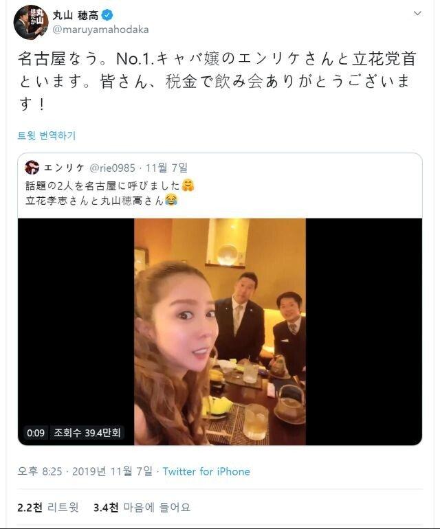 16e4ae5ae1210a2ff.jpg 일본에서 논란중인 일본 중의원 트위터 근황....JPG