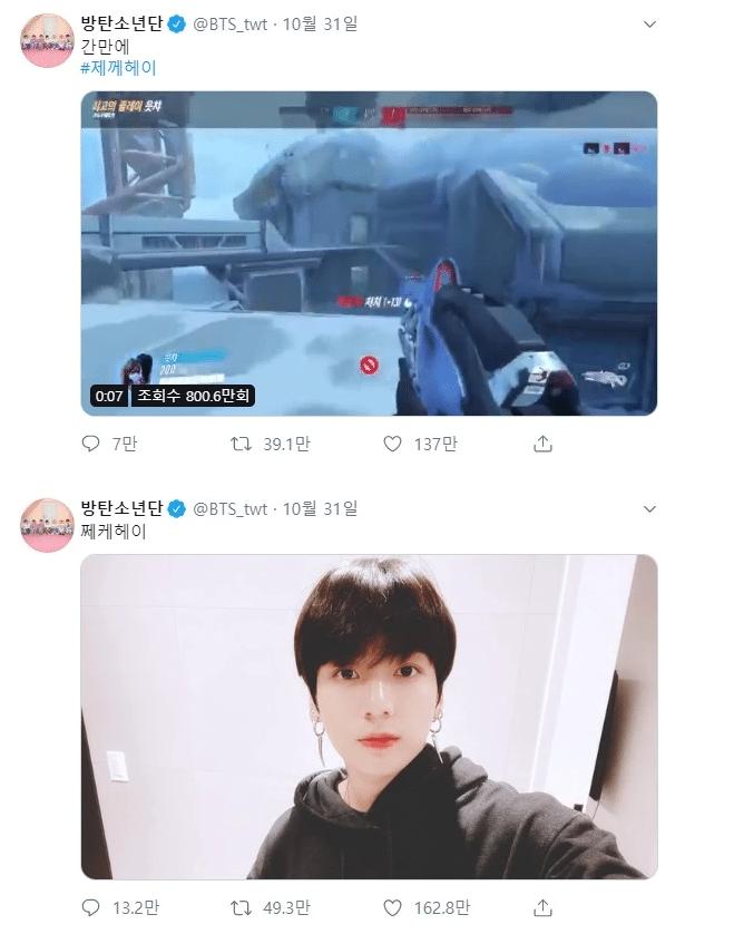 """111.PNG """"트리플킬"""" 정국이 교통사고 12시간 후 올린 SNS 게시물.jpg"""