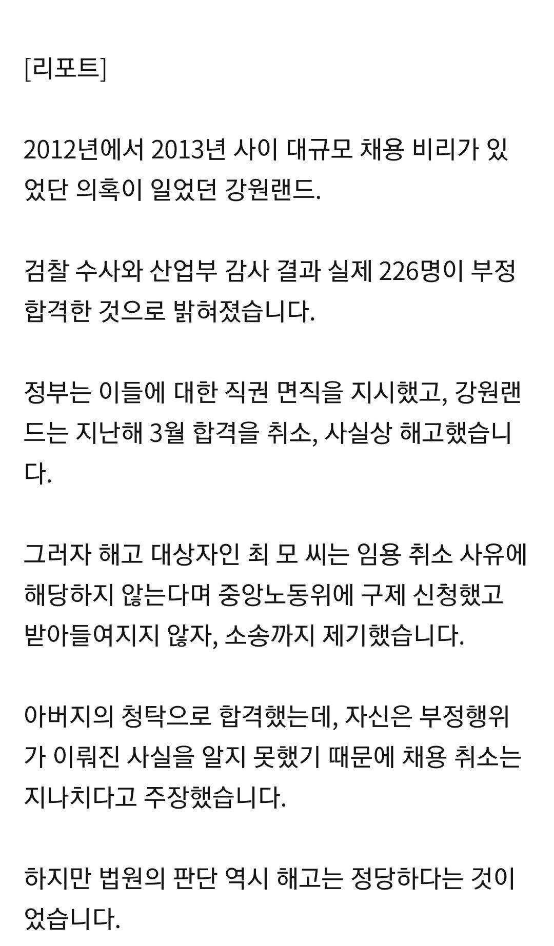 "Screenshot_20191108-232354_Samsung Internet.jpg 아버지 청탁 몰랐어도…""강원랜드, 부정 채용자 해고 정당"""