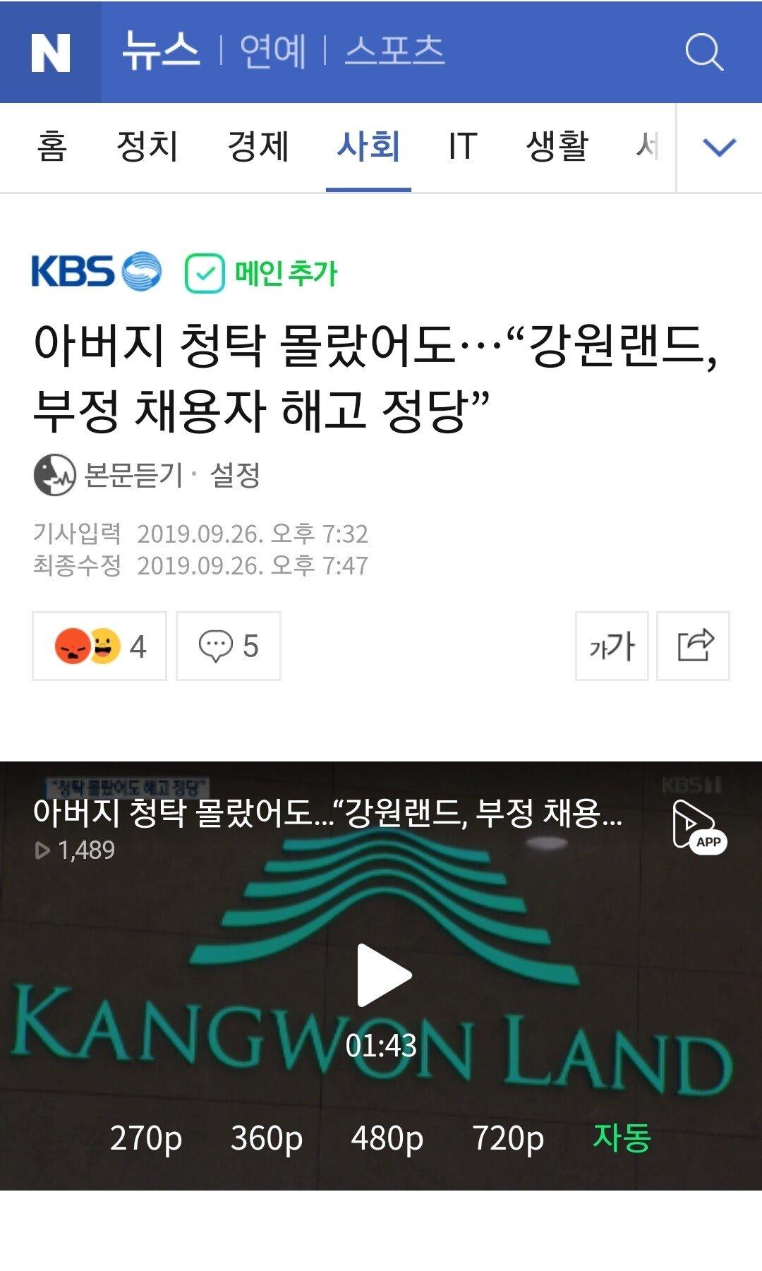 "Screenshot_20191108-232333_Samsung Internet.jpg 아버지 청탁 몰랐어도…""강원랜드, 부정 채용자 해고 정당"""