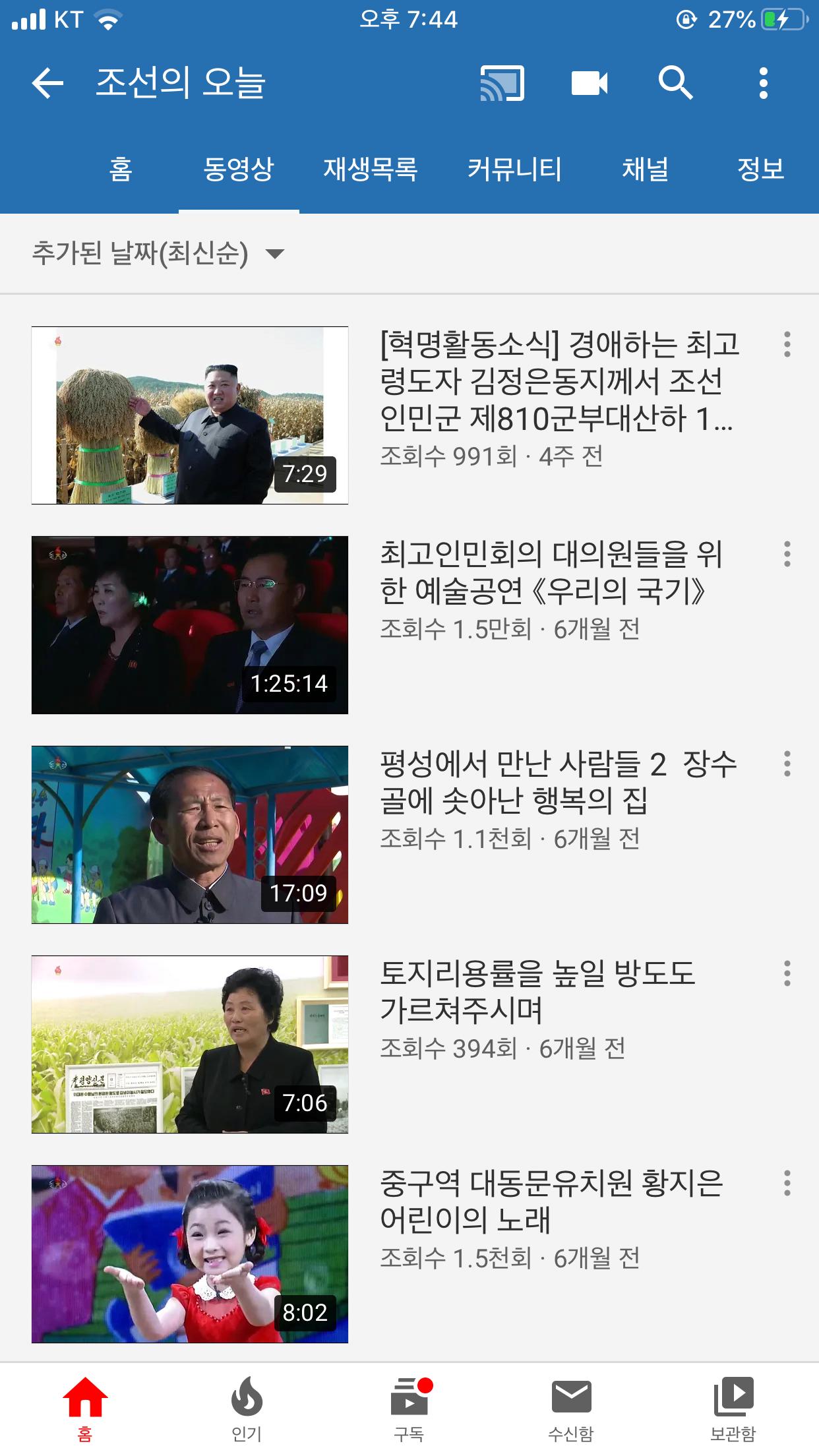북한도 유튜브 채널있는거 알고 있었음???