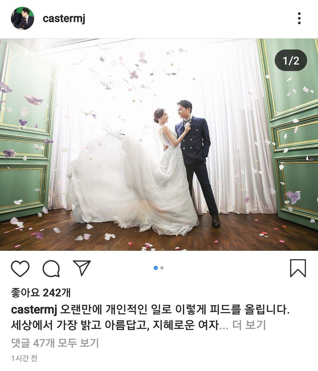 김명정 캐스터 인스타.jpg