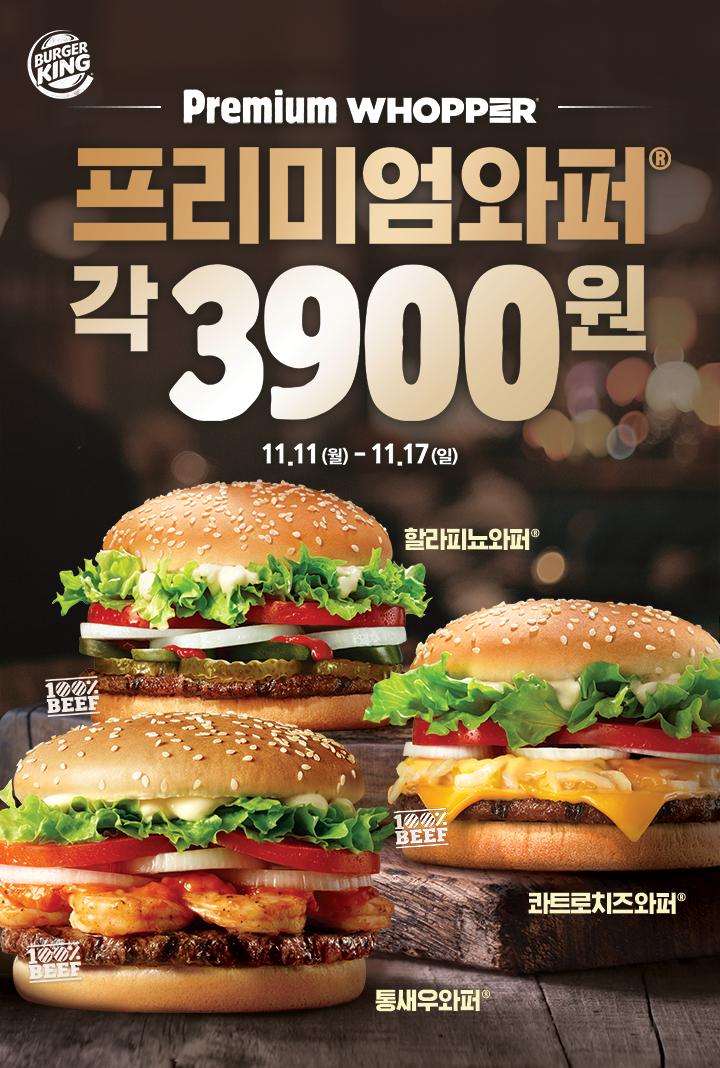 [burgerking] 버거킹 프리미엄 와퍼 3종 (3,900원) (무료)