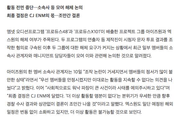 1.png 속보) 아이즈원 X1 해체 수순.. 소속사 논의