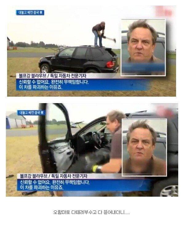 3.jpg 중국 자동차 테스트하다가 극대노한 독일 전문가
