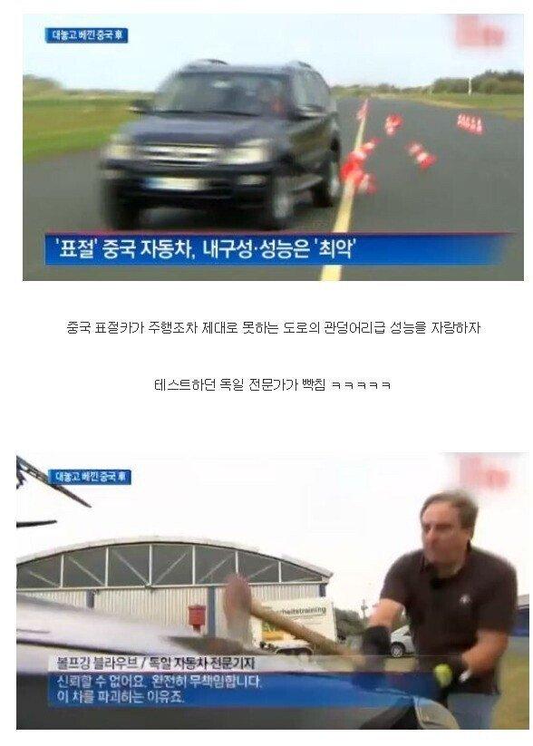 2.jpg 중국 자동차 테스트하다가 극대노한 독일 전문가