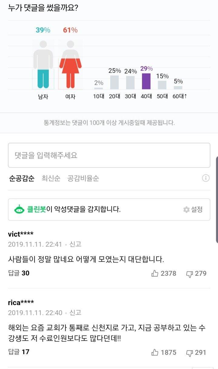 극혐) 네이버 댓글 3400개짜리 기사.jpg