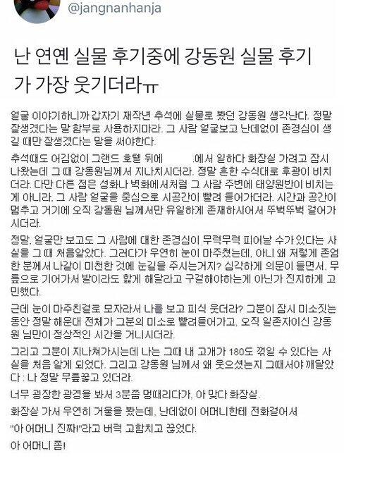 강동원 실물 후기.jpg
