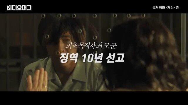 """비디오머그_20191114_212111.388.jpg 영화 재심 알고보면 """"신의 한수"""""""