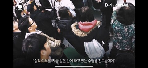 5.jpg 지금 우리 지하철에는 수험생들이 타고있습니다.jpg