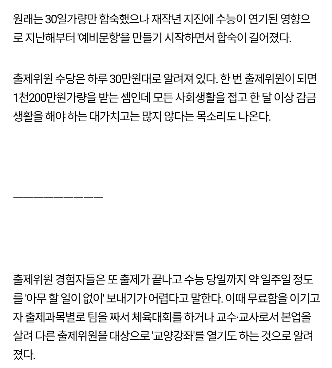 Screenshot_2019-11-14-17-58-25-781_com.android.chrome.png 심심했던 수능출제자... 결국...jpg