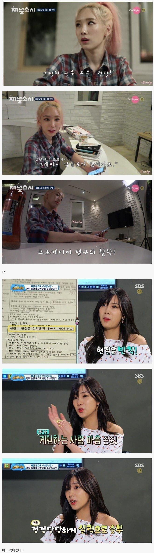 태연 vs 오하영 게임 마인드차이....JPG