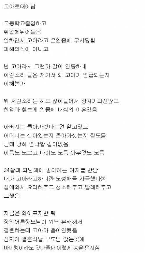 고아로 태어난 주갤러 썰....JPG