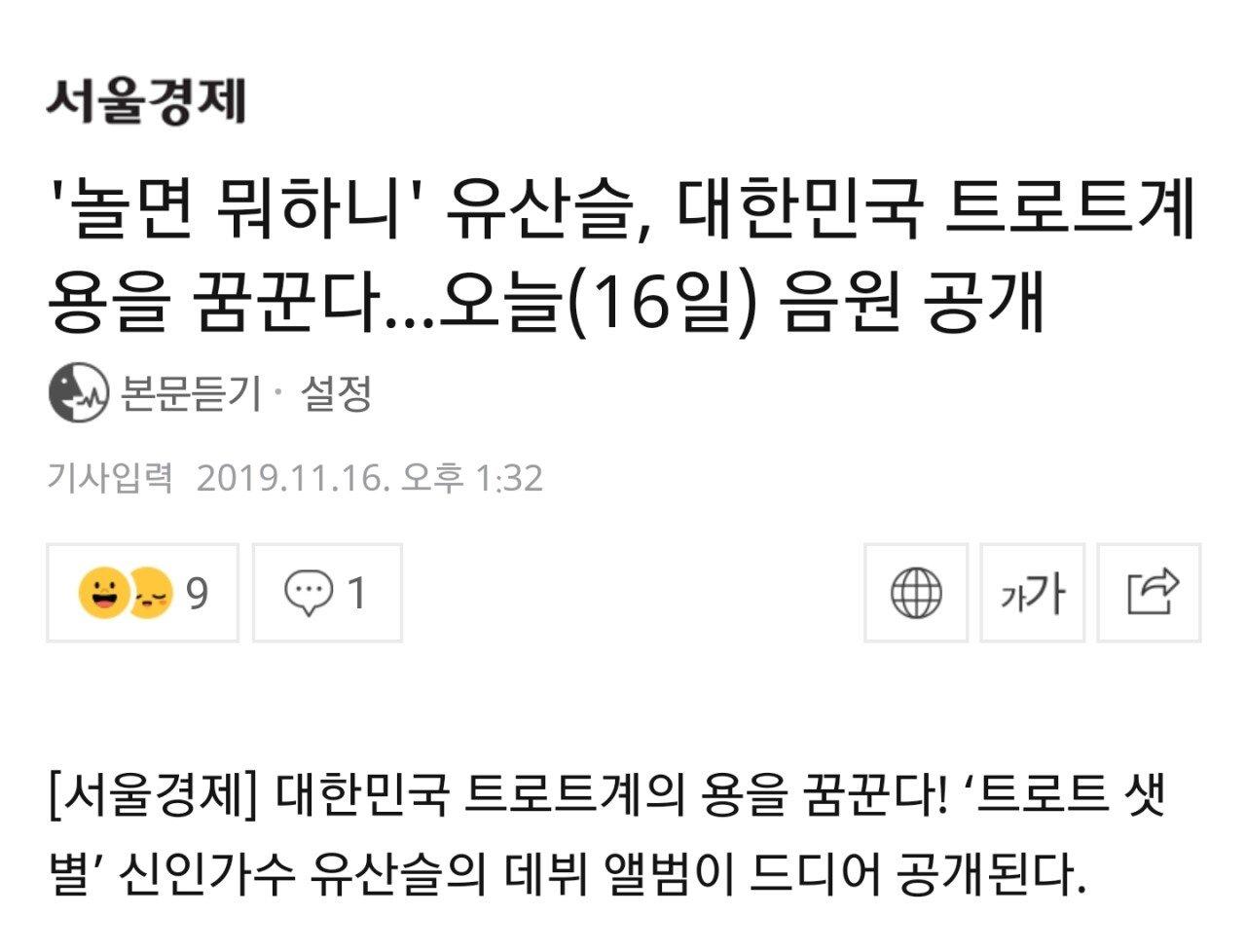 Screenshot_20191116-165801_Samsung Internet.jpg 오늘 6시 차트진입을 노리며 데뷔할 신인가수.jpg