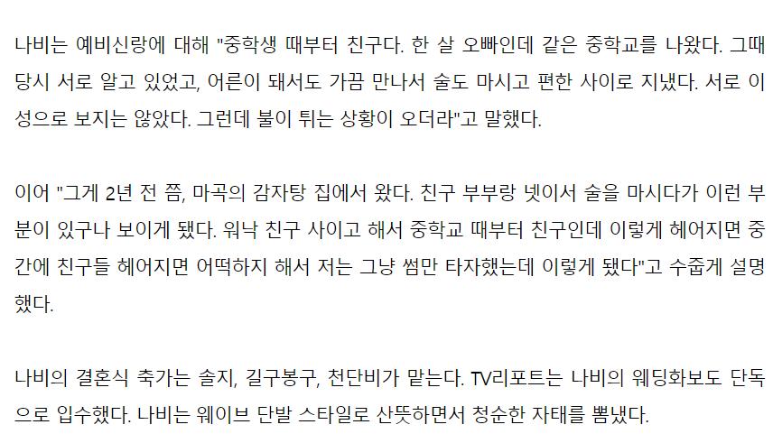 이미지 42.png [단독] 가수 나비, 11월30일 중학교 동창과 결혼…..JPG