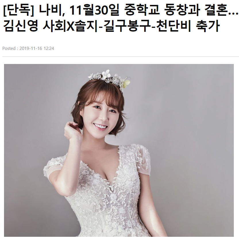 이미지 40.png [단독] 가수 나비, 11월30일 중학교 동창과 결혼…..JPG