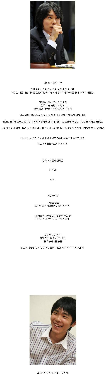 한국 바둑 시스템을 바꾼 이세돌....jpg