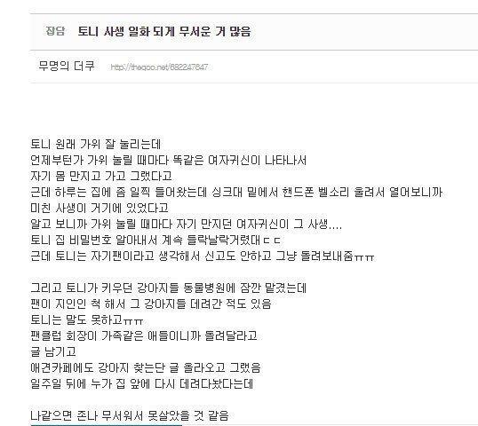 아이돌 사생 레전드