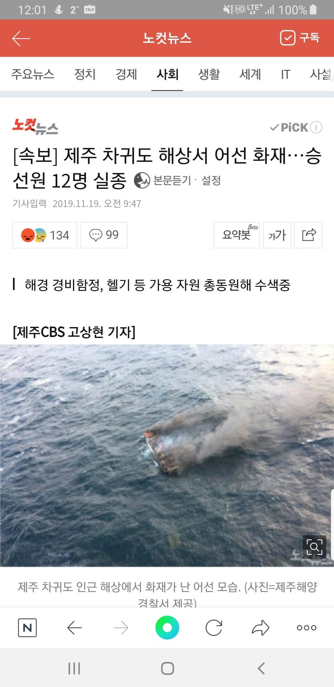 Screenshot_20191119-120148_NAVER.jpg 제주 차귀도 해상에서 선박화재 11명 실종