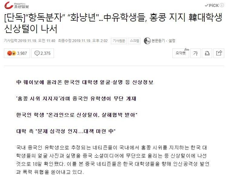 짱깨.JPG 홍콩 지지하는 한국대학생 신상털이 나섬