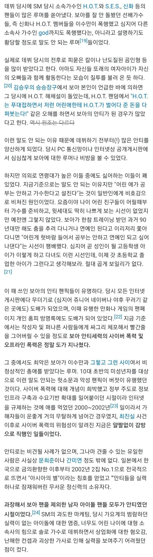 BoA 데뷔 당시 떠돌던 루머.....JPG