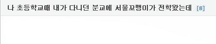 "IMG_20191119_193050.jpg 서울출신 전학생 ""니넨 피자 먹어본적이나 있냐?"""