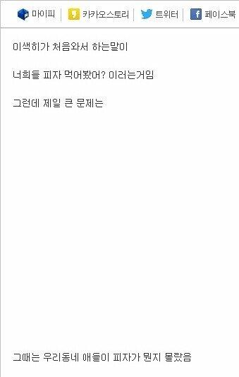 "IMG_20191119_193101.jpg 서울출신 전학생 ""니넨 피자 먹어본적이나 있냐?"""
